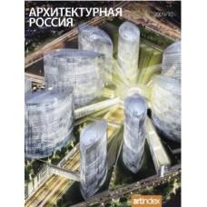 Архитектурная Россия