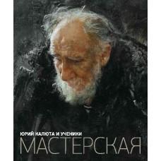 Мастерская. Юрий Калюта и ученики