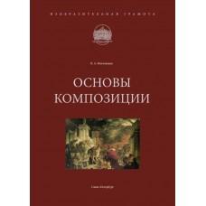 Основы композиции (на рус. яз.)