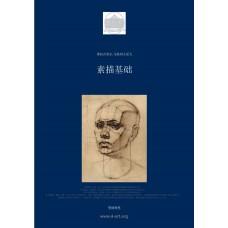 Основы рисунка (PDF на китайском языке)