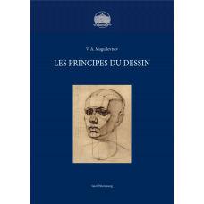 Основы рисунка (PDF на французском языке)