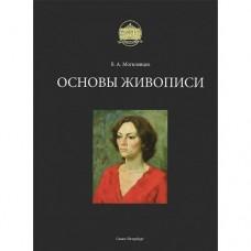 Основы живописи (на рус. яз.)