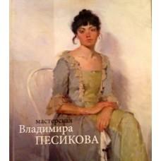 Мастерская Владимира Песикова